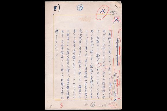 南原繁草稿『高柳さんのこと』