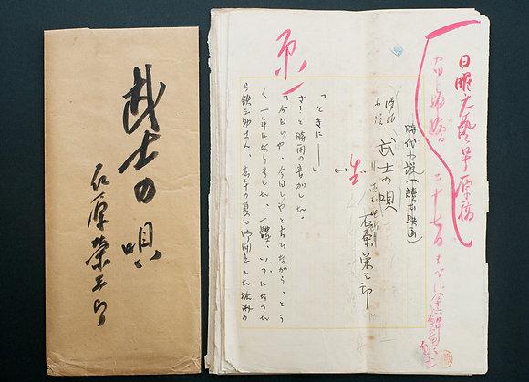石原栄三郎草稿『時代小説 武士の唄』