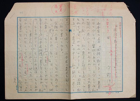 宇野浩二草稿『山本有三君の「国語に対する一つの意見」について』