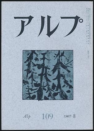 第109号/1967年3月号
