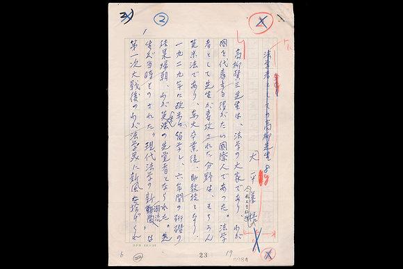 大平善梧草稿『法学者としての高柳先生』