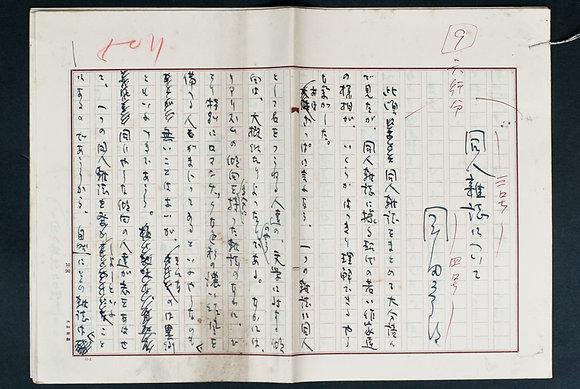 岡田三郎草稿 『同人雑誌について』