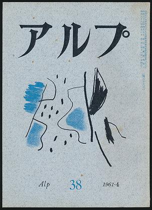 第38号/1961年4月号