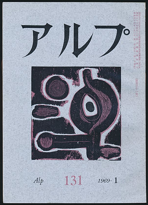 第131号/1969年1月号