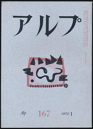 第167号/1972年1月号