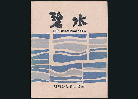 碧氷 Vol.3(特別号) 旭川勤労者山岳会創立10周年記念誌