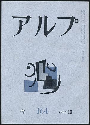 第164号/1971年10月号