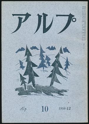 第10号/1958年12月号