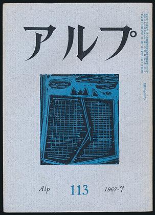 第113号/1967年7月号