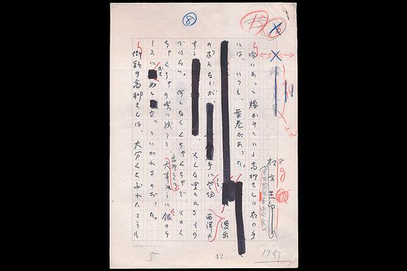 松方三郎草稿『懐かしい先輩』