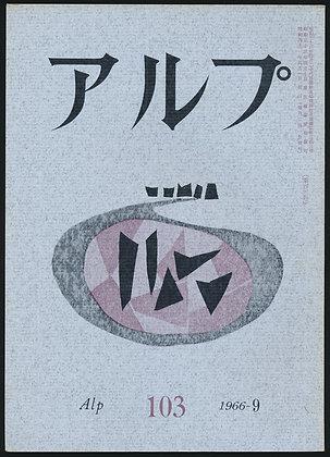 第103号/1966年9月号