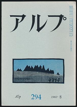 第294号/1982年8月号