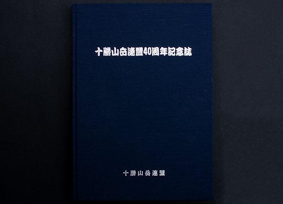 十勝山岳連盟40周年記念誌