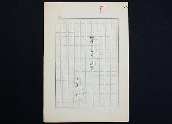 伊藤桂一草稿『戦場慰安婦・雑感』