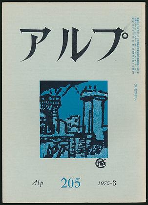 第205号/1975年3月号