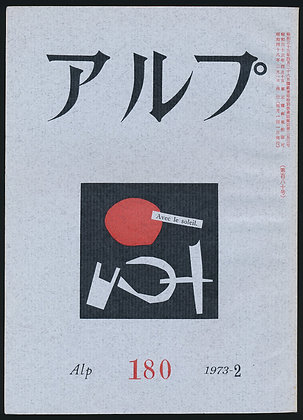 第180号/1973年2月号