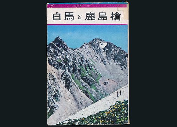 白馬と鹿島槍 ブルーガイドブックス16/昭和38年新訂版