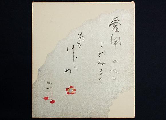 神保朋世画賛色紙 「愛用のペンよどみなく菊はじめ 朋世 印」