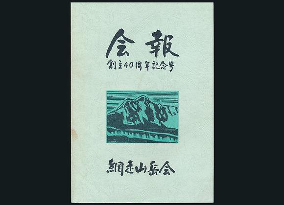 網走山岳会会報 創立40周年記念号