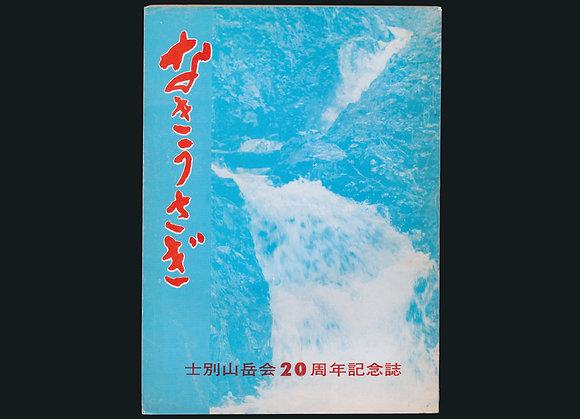 なきうさぎ 士別山岳会20周年記念誌