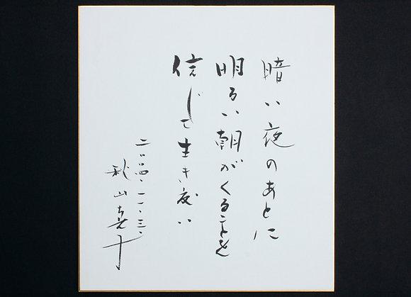 秋山ちえ子 色紙「暗い夜のあとに…」の複製