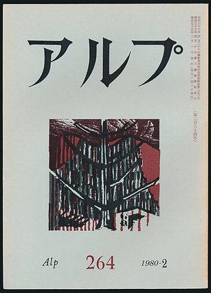 第264号/1980年2月号