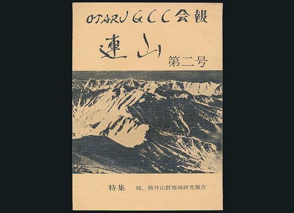 OTARU G.C.C 会報 連山 第2号 特集・続.積丹山群地域研究報告