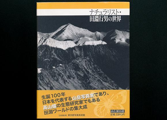生誕100年記念 ナチュラリスト・田淵行男の世界