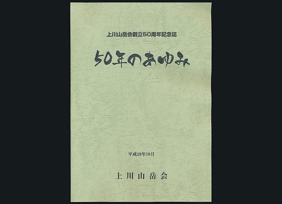 上川山岳会創立50周年記念誌 50年のあゆみ