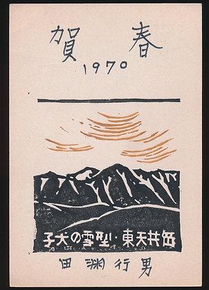 田淵行男木版画入り年賀状 横山元昭宛(昭和45年)