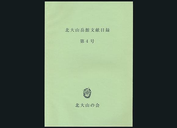 北大山岳館文献目録 第4号