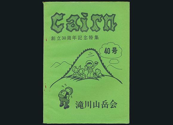 ケルン 40号 滝川山岳会創立30周年記念特別号