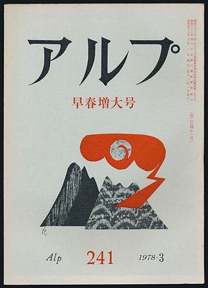 第241号/1978年3月号 早春増大号