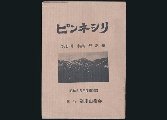 砂川山岳会機関誌 ピンネシリ 第6号 特集・群別岳