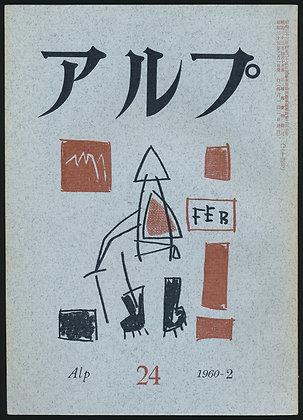 第24号/1960年2月号