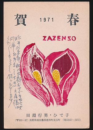 田淵行男木版画入り年賀状 横山元昭宛(昭和46年)