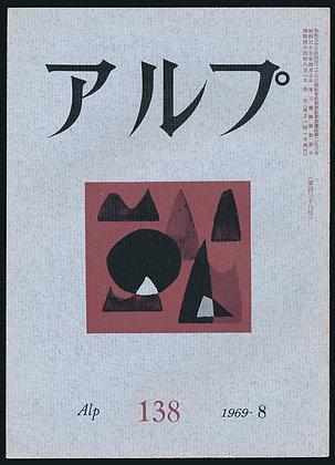 第138号/1969年8月号