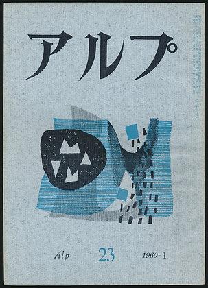 第23号/1960年1月号