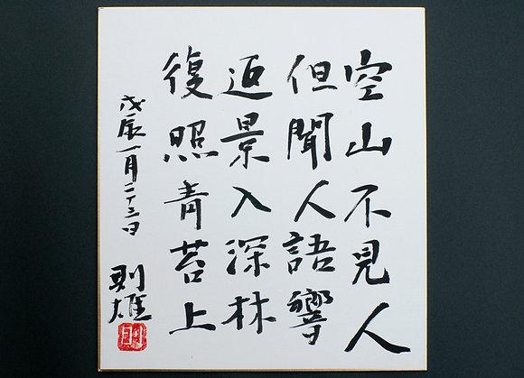 粟津則雄色紙「空山不見人但聞人語響 返景入深林 復照青苔上 戌年一月二十三日 則雄 印」