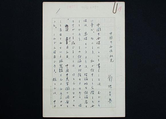 菊地昌典草稿『中国の女性私見』