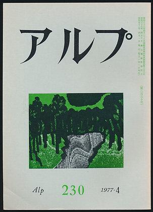第230号/1977年4月号