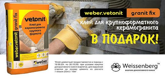Vetonit free 2020 интерактив 2.jpg