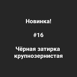 Новинка! Затирка крупнозернистая №16 (черная)