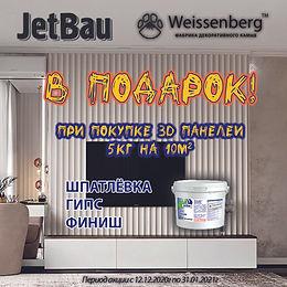 "АКЦИЯ ""Шпатлевка JetBau в подарок"""
