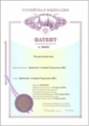 патент.png