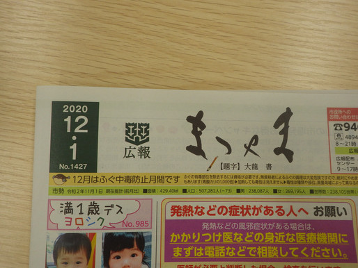広報まつやま 松山市庁舎 床工事の紹介