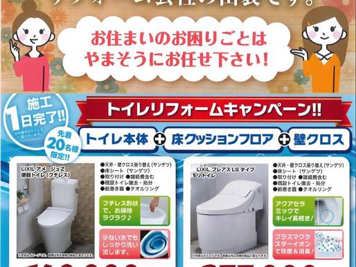 山装広告キャンペーン!!!