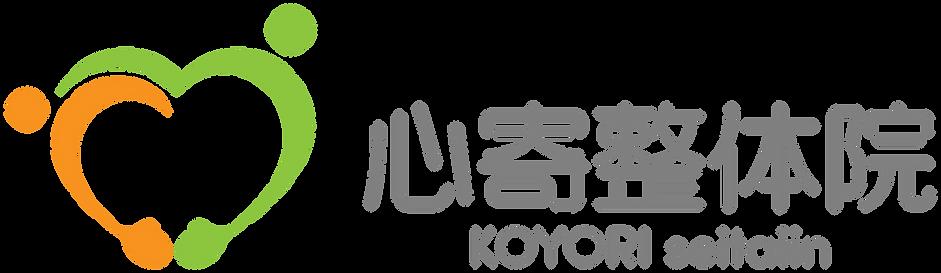 心寄整体院_logo-yoko.png