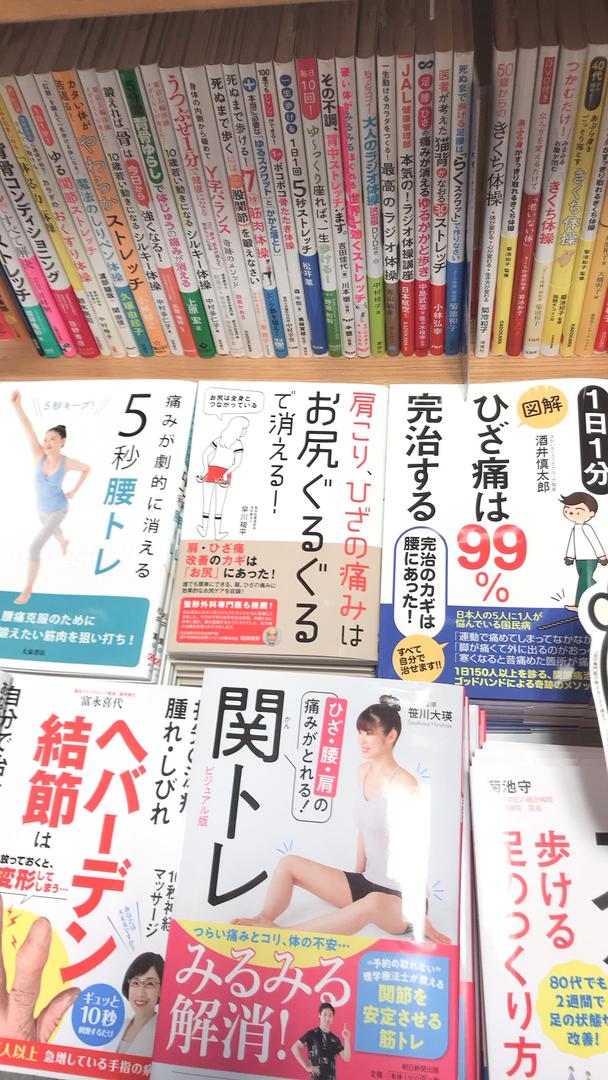 書店に並ぶ著書
