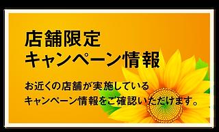 店舗限定キャンペーン情報・お近くの店舗が実施しているキャンペーン情報をご確認いただけます。